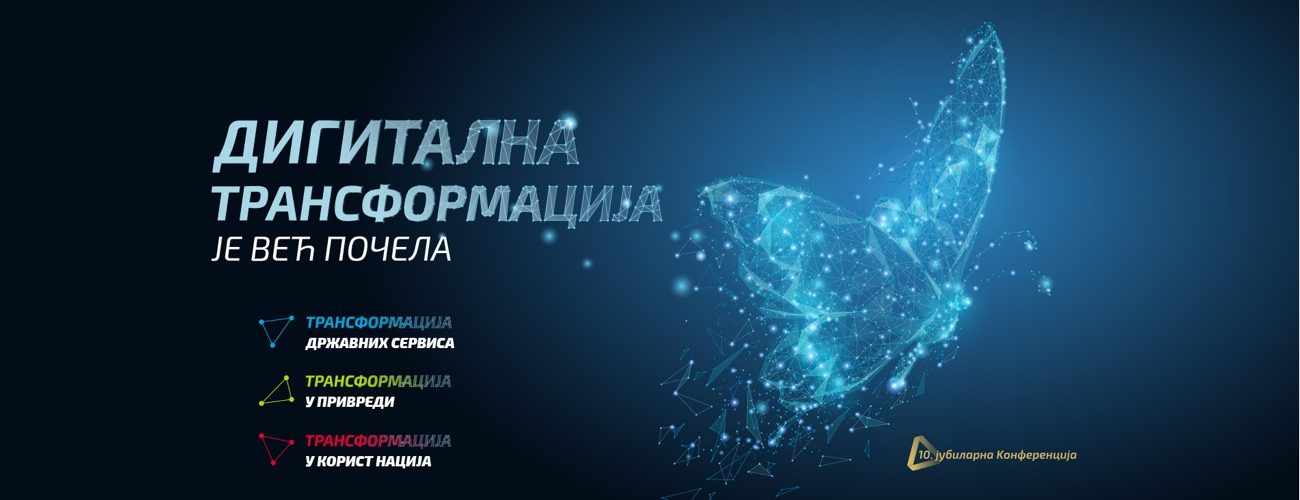 Dan internet domena Srbije – DIDS 2019 5. marta u Beogradu