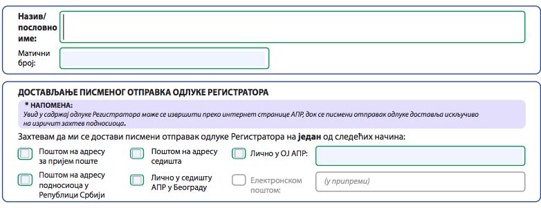 apr obrazac o promeni podataka o registraciji