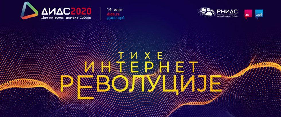 DIDS 2020 – Tihe internet revolucije 19. marta u Beogradu